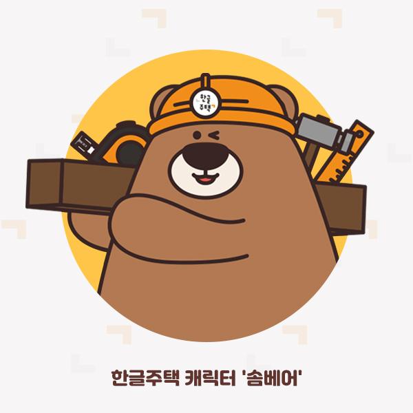 캐릭터 디자인 | 한글주택 곰 캐릭터 디자... | 라우드소싱 포트폴리오