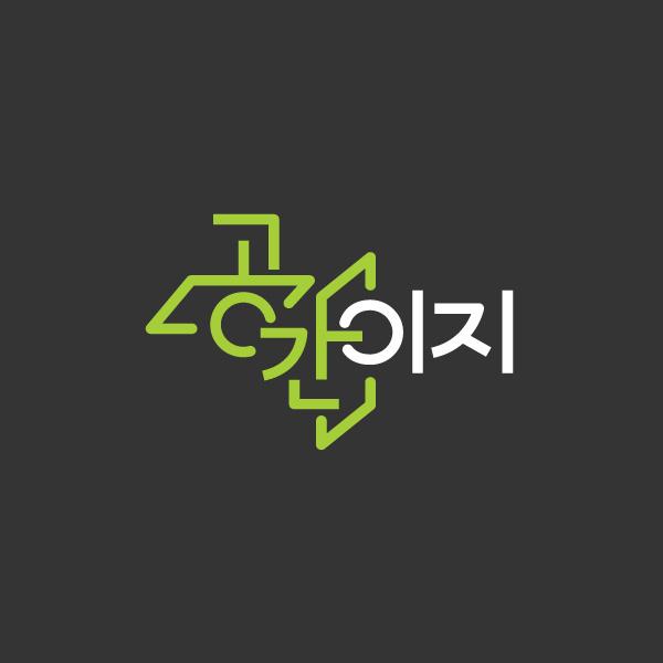 로고 + 명함 | 공간이지 | 라우드소싱 포트폴리오