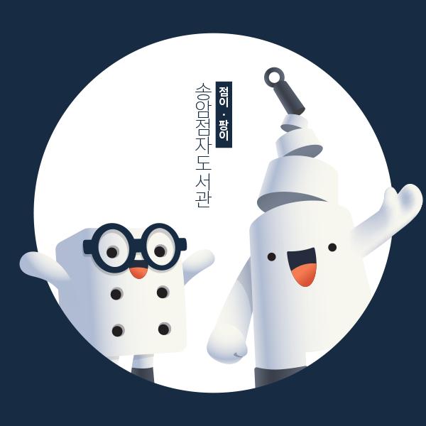캐릭터 디자인   송암점자도서관   라우드소싱 포트폴리오