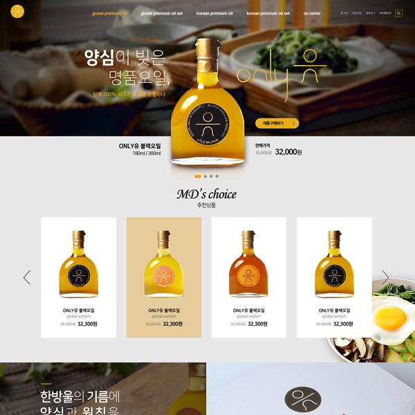 웹사이트 | 양심참기름 제품 2개 라... | 라우드소싱 포트폴리오