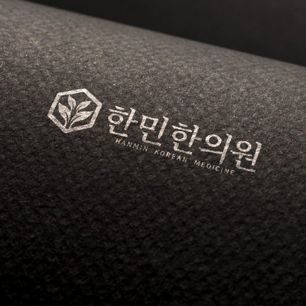 로고 + 간판 | 한민한의원 로고+간판 디... | 라우드소싱 포트폴리오