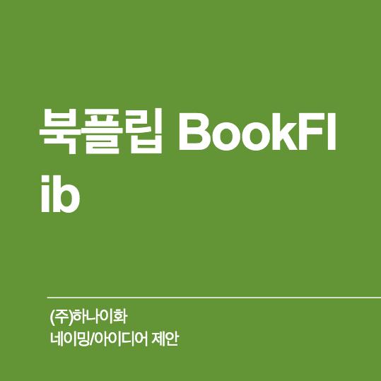 네이밍 / 아이디어 | SNS형 독서관리 및 서... | 라우드소싱 포트폴리오