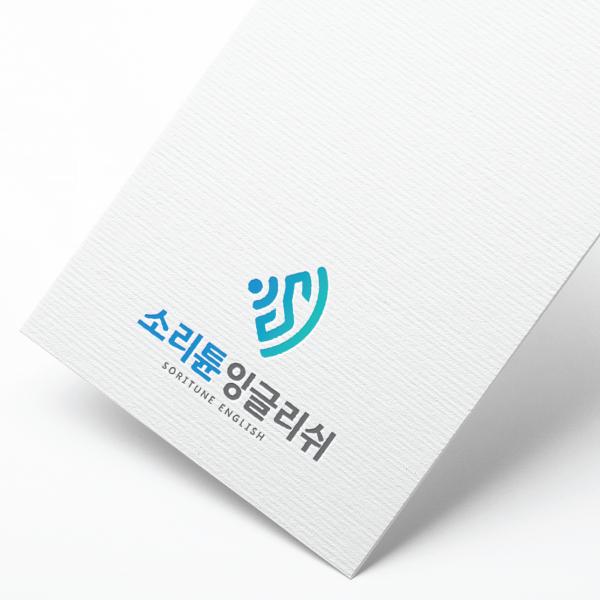 로고 디자인 | 소리튠잉글리쉬 / 소리튠영어 | 라우드소싱 포트폴리오