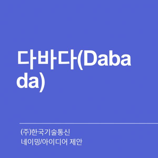 네이밍 / 아이디어 | (주)한국기술통신 | 라우드소싱 포트폴리오