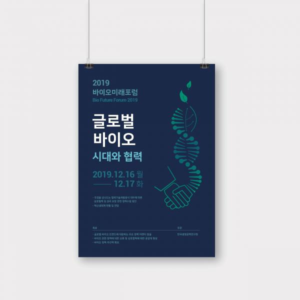 포스터 / 전단지 | 국제포럼 포스터 디자인의뢰 | 라우드소싱 포트폴리오