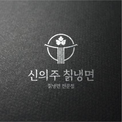 로고 디자인 | 신의주 칡냉면 로고 디자... | 라우드소싱 포트폴리오