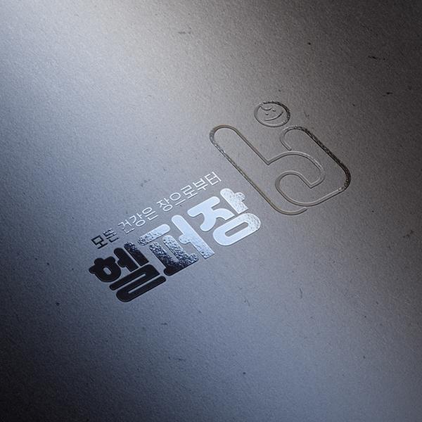 로고 디자인 | 헬퍼장 로고 디자인 의뢰 | 라우드소싱 포트폴리오