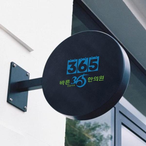 로고 + 간판 | 바른365 한의원 로고 ... | 라우드소싱 포트폴리오