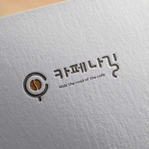 로고 + 간판 | 주식회사 카페나길 | 라우드소싱 포트폴리오