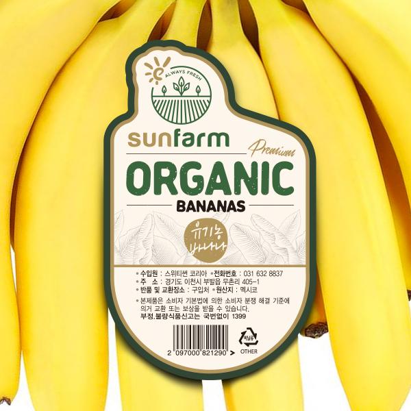 라벨 디자인 | Organic banan... | 라우드소싱 포트폴리오