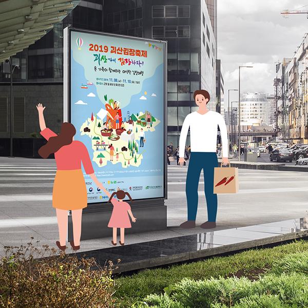 포스터 / 전단지 | 김장축제 | 라우드소싱 포트폴리오