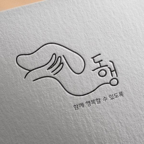 로고 + 간판 | 동행 Project | 라우드소싱 포트폴리오