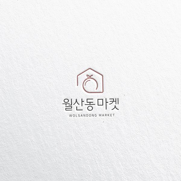 로고 + 명함 | 월산동 마켓 | 라우드소싱 포트폴리오
