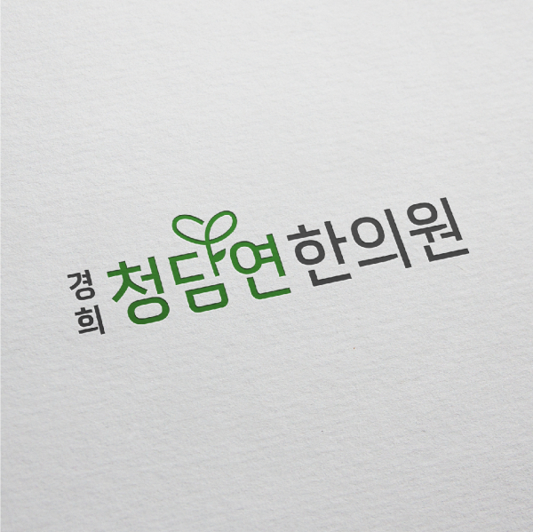 로고 + 명함 | 경희 청담연 한의원 | 라우드소싱 포트폴리오