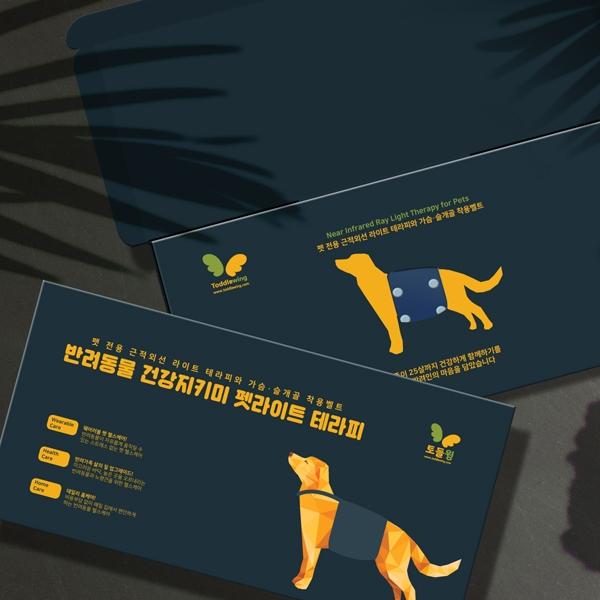 패키지 디자인 | 토들윙 | 라우드소싱 포트폴리오