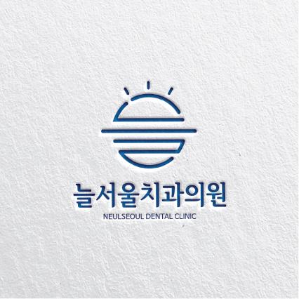 로고 디자인 | 늘서울치과의원 로고 디자... | 라우드소싱 포트폴리오