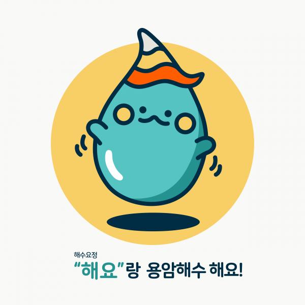 캐릭터 디자인 | 2019 용암해수 캐릭터... | 라우드소싱 포트폴리오