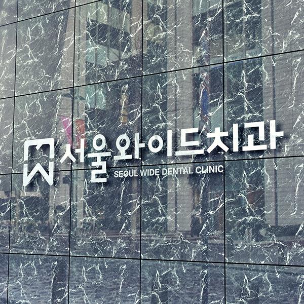 로고 디자인 | 서울와이드치과 로고 디자... | 라우드소싱 포트폴리오