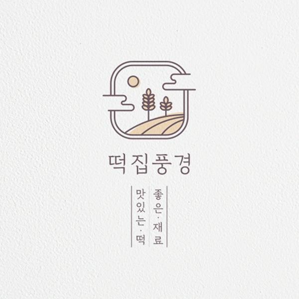 로고 + 명함   떡집 로고 및 명함 의뢰   라우드소싱 포트폴리오