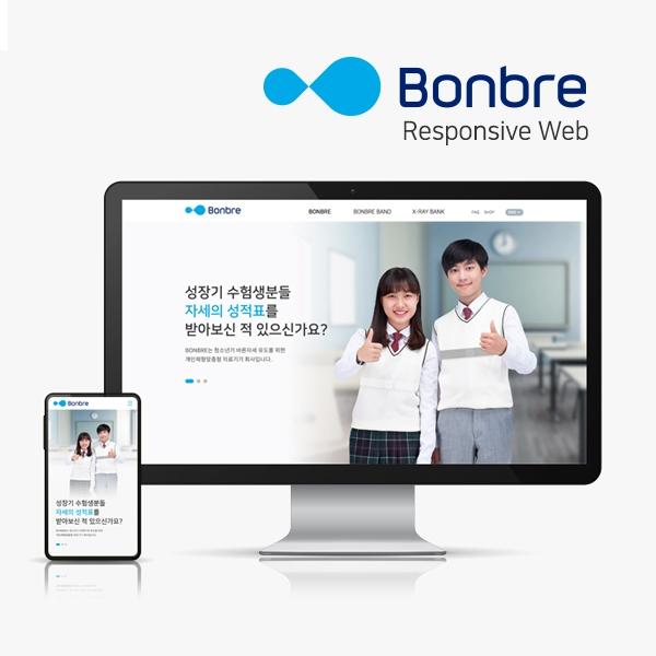 웹사이트 | Bonbre | 라우드소싱 포트폴리오