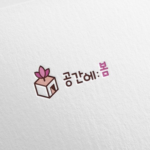 로고 디자인 | 공간에:봄 | 라우드소싱 포트폴리오