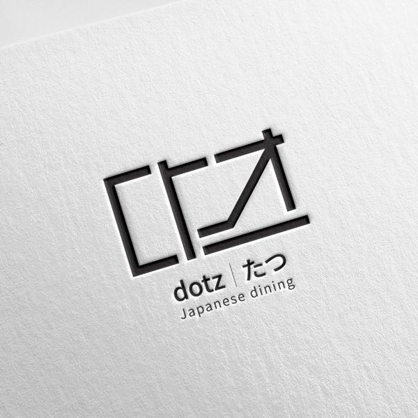 로고 + 간판 | 다츠(일본어로 일어서다) | 라우드소싱 포트폴리오