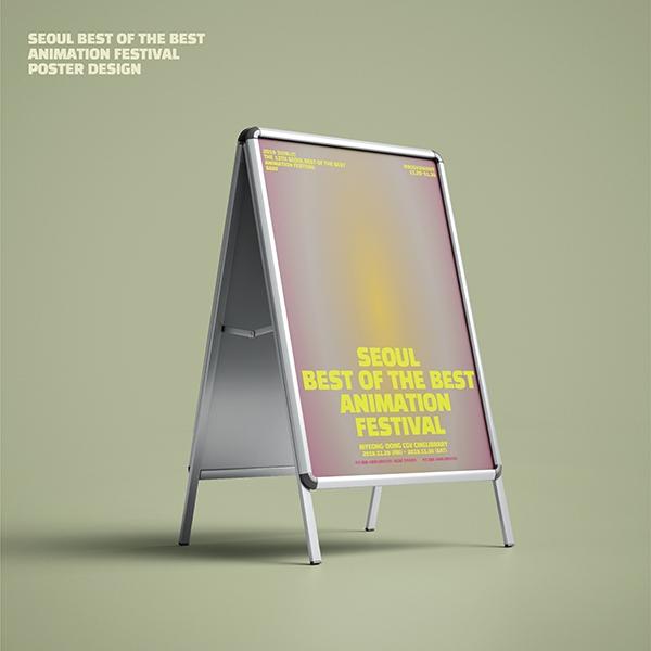 포스터 / 전단지 | SBA 서울애니메이션센터 | 라우드소싱 포트폴리오