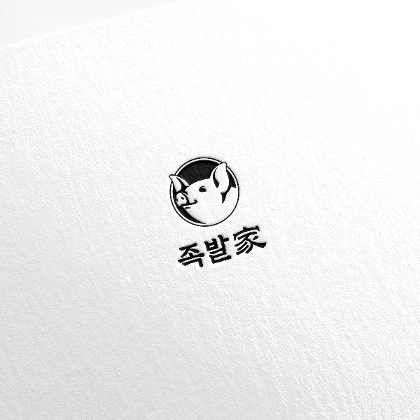 로고 디자인 | 족발가 | 라우드소싱 포트폴리오