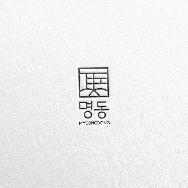 로고 디자인 | 명동주민센터 | 라우드소싱 포트폴리오