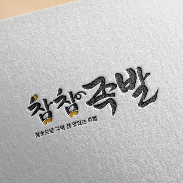 로고 + 명함 | 주식회사 비즈테인먼트  | 라우드소싱 포트폴리오