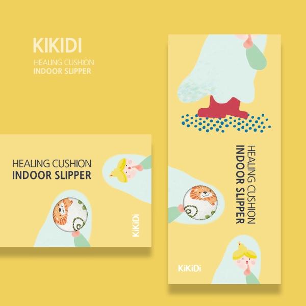 패키지 디자인 | 아동용 실내화 패키지 디자인 | 라우드소싱 포트폴리오