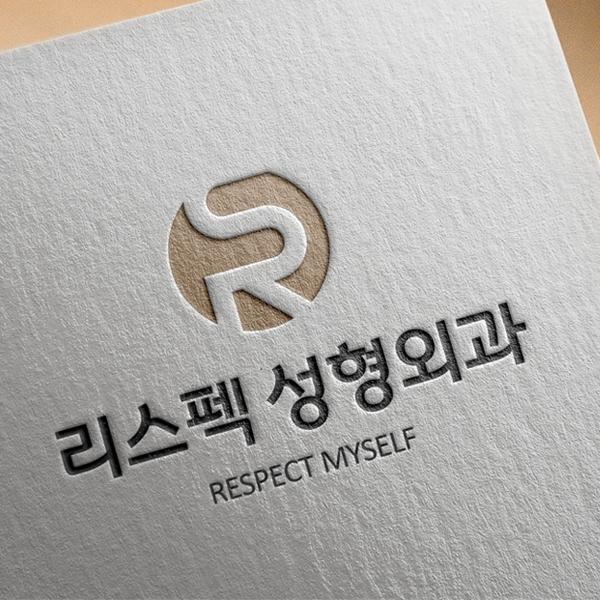 로고 디자인 | 리스펙 성형외과 | 라우드소싱 포트폴리오