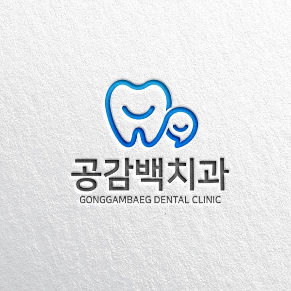 로고 + 명함 | 공감백치과 로고 디자인 ... | 라우드소싱 포트폴리오