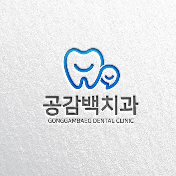 로고 + 명함 | 공감백치과 | 라우드소싱 포트폴리오