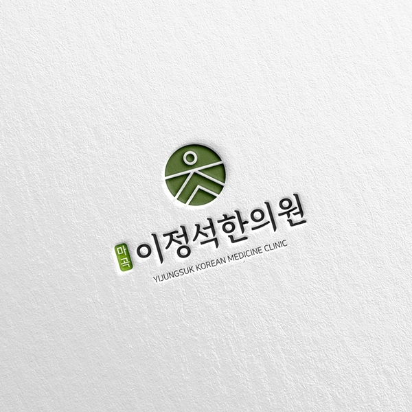 로고 디자인 | 마곡이정석한의원 | 라우드소싱 포트폴리오
