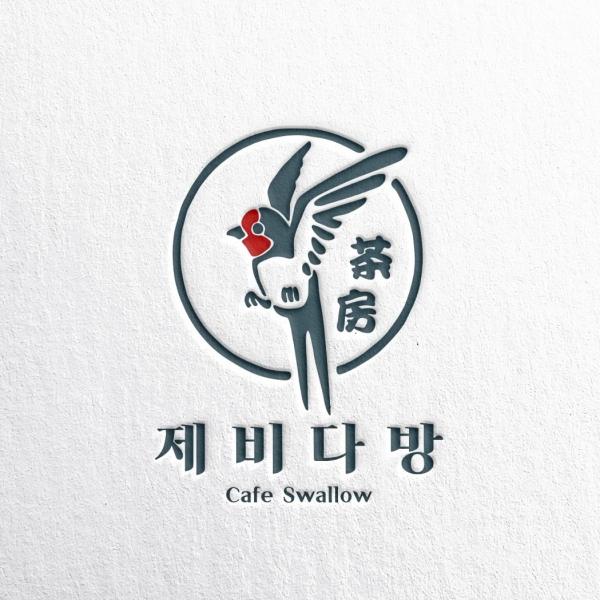 로고 디자인 | 제비다방  | 라우드소싱 포트폴리오