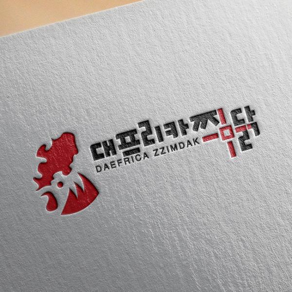 로고 디자인 | 대프리카찜닭 | 라우드소싱 포트폴리오