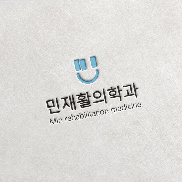 로고 디자인 | 민재활의학과 | 라우드소싱 포트폴리오
