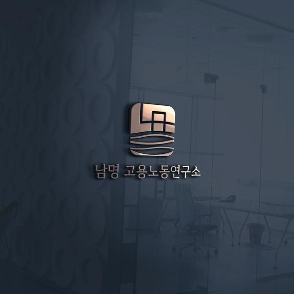 로고 + 명함 | 노동법 연구소(노무사 사... | 라우드소싱 포트폴리오