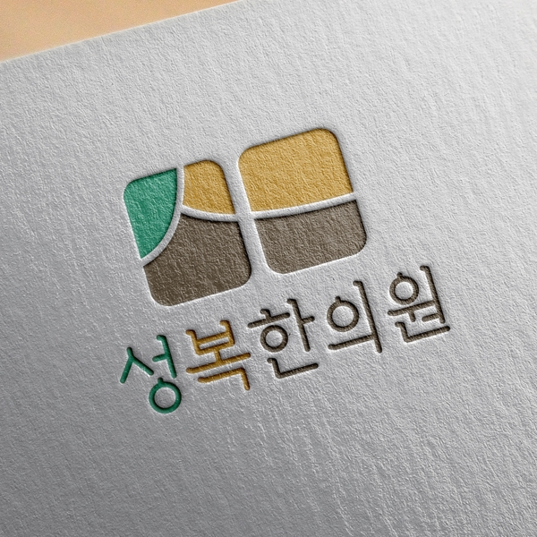 로고 + 간판 | 성복한의원 로고 및 간판... | 라우드소싱 포트폴리오