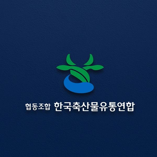 로고 디자인 | 협동조합 한국축산물유통연합 | 라우드소싱 포트폴리오