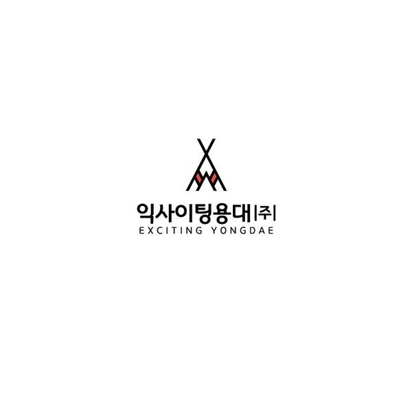 로고 디자인 | 익사이팅용대(주) | 라우드소싱 포트폴리오