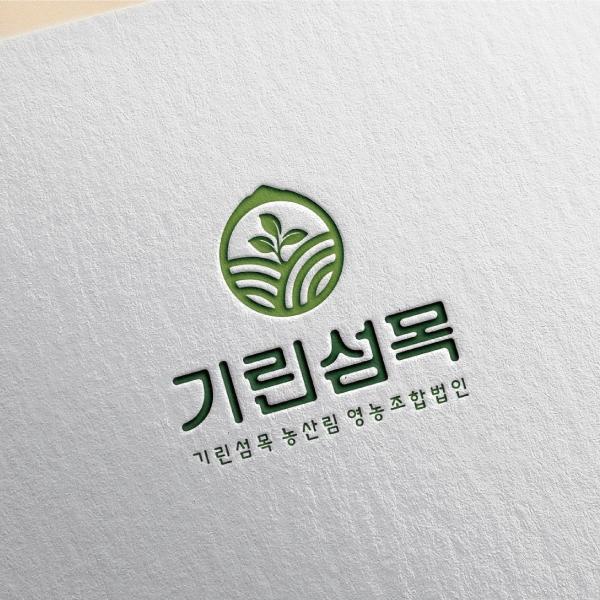 로고 디자인 | 기린섬목 농산림 영농조합법인 | 라우드소싱 포트폴리오