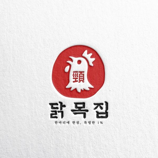 로고 + 간판 | 닭목살 전문점 | 라우드소싱 포트폴리오