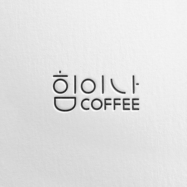 로고 디자인 | 힘이나COFFEE (힘이나커피) | 라우드소싱 포트폴리오