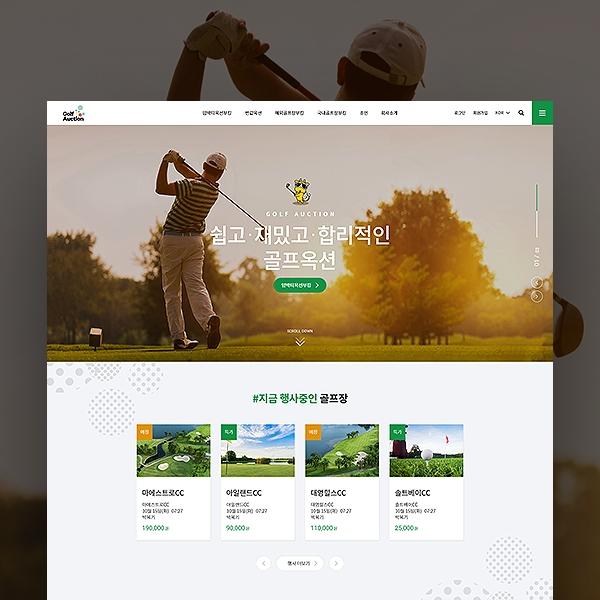 웹사이트 | 골프옥션 홈페이지 반응형... | 라우드소싱 포트폴리오