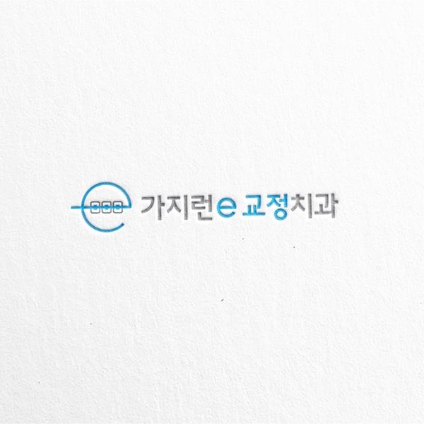 로고 + 명함 | 가지런e 치과교정과 치과의원 | 라우드소싱 포트폴리오