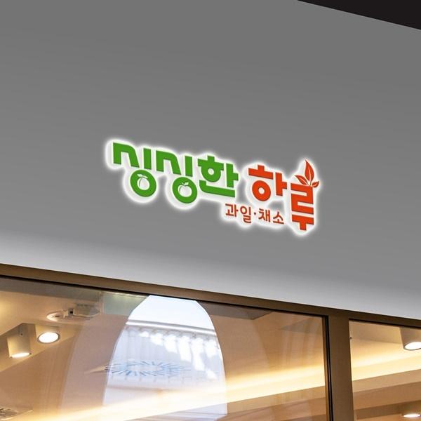 로고 디자인 | 과일채소가게 로고 디자인 의뢰 | 라우드소싱 포트폴리오