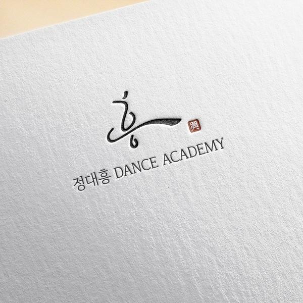 로고 + 명함 | 정대흥 DANCE ACA... | 라우드소싱 포트폴리오