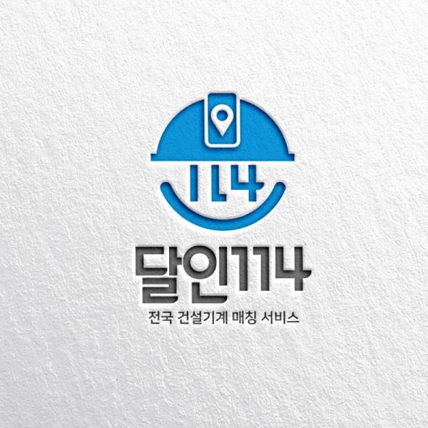 로고 + 명함 | 달인114 로고(웹/앱)... | 라우드소싱 포트폴리오